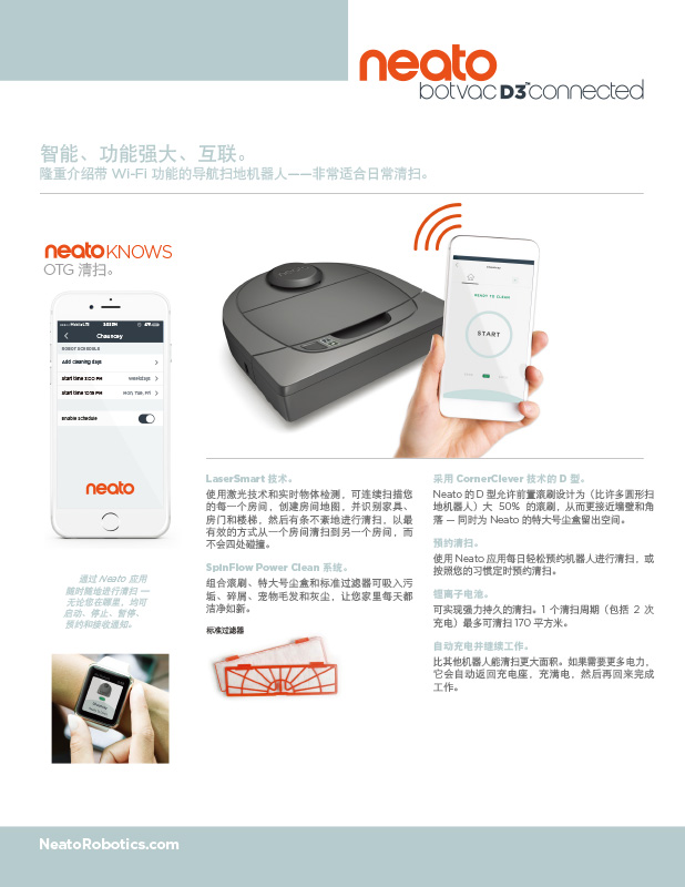 Botvac D3 Connected 信息