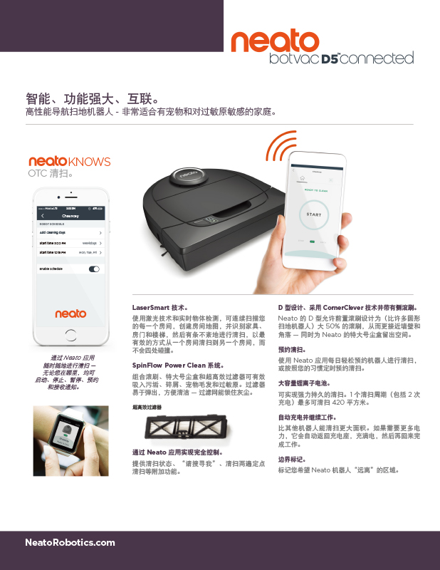 Botvac D5 Connected 信息